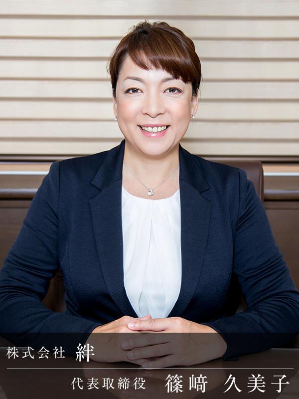 株式会社 絆 篠﨑 久美子