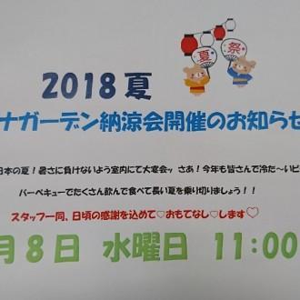 2018 納涼会のお知らせ!